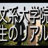 #1 文系大学院の日常〜修士課程と博士課程