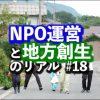 #18 NPO運営と地域おこし協力隊のリアル