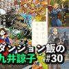 #30 「ダンジョン飯」の九井諒子