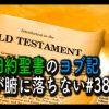 #38 旧約聖書のヨブ記が腑に落ちない