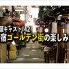 #42 新宿ゴールデン街の楽しみ方と注意点