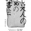 #10 続・文学博士&読書会の話